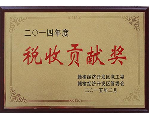2014年度税收贡献奖