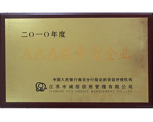 2010年度AAA级资信企业