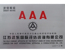 资信等级AAA